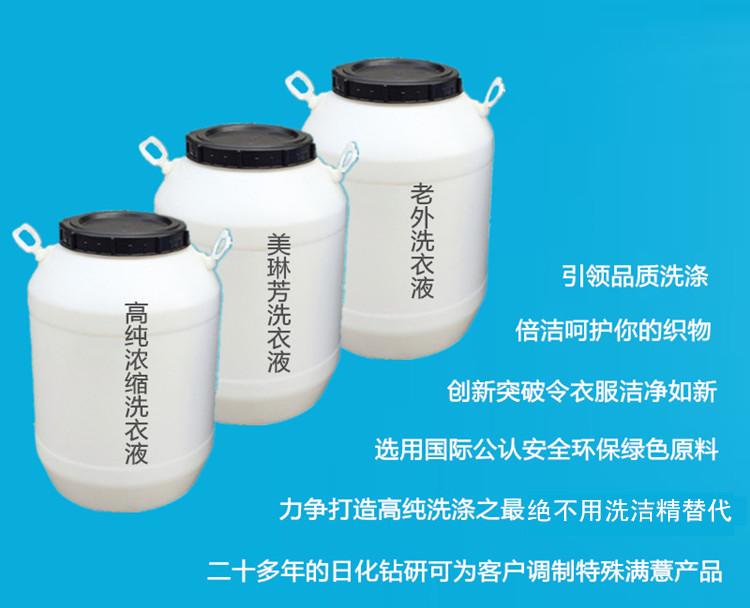 批发散装 桶装优级洗衣液示例图2