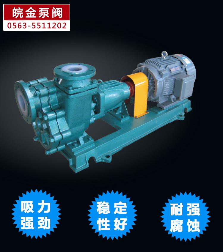 氟塑料自吸泵,65FZB-45L襯四氟自吸泵,防腐蝕耐酸堿合金化工離心泵,吸酸堿泵380V示例圖6