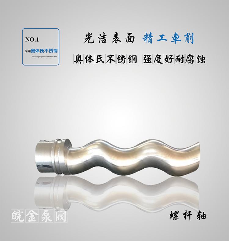 臥式螺桿泵規格,品牌高溫螺桿泵,G30型系列單螺桿污泥泵,單螺桿泵廠家示例圖10