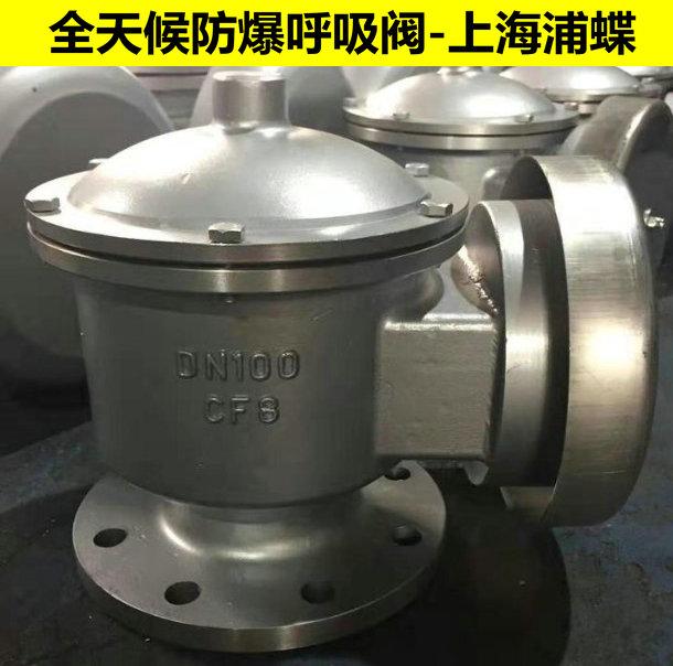 全天候呼吸阀 储罐全天候呼吸阀GFQ 上海品牌示例图1