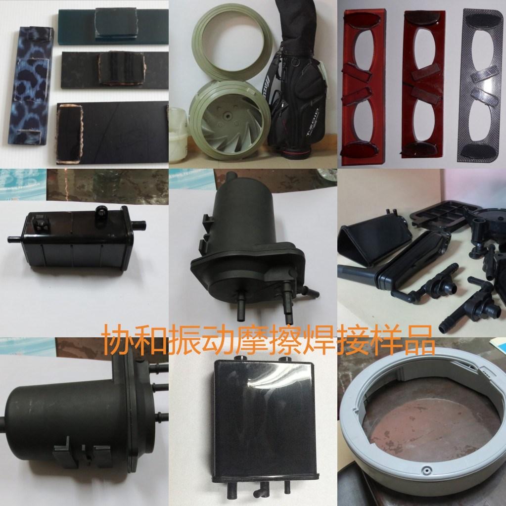 XH-04振摩擦焊接机 不用胶水眼镜拼接技术 协和振动摩擦焊接机示例图8