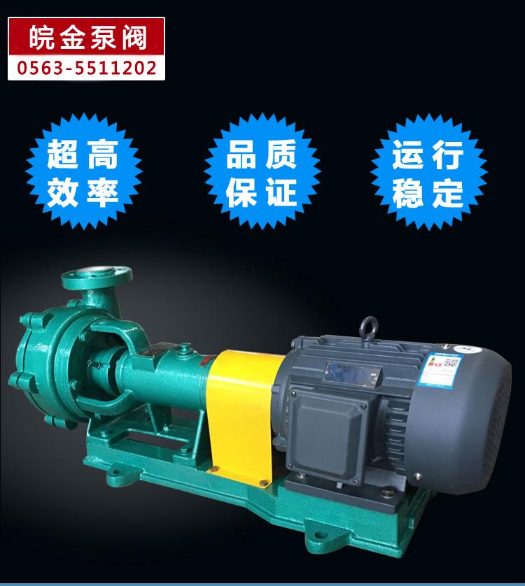 耐腐耐磨砂漿泵,80UHB-ZK60耐酸堿防腐蝕泵,雜質漿液污水泵,脫硫離心化工泵,壓濾機泵示例圖10