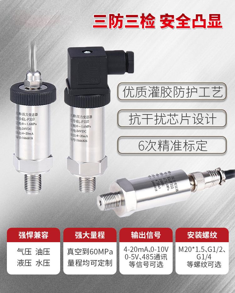 压力变送器厂家价格 小巧型压力变送器型号 压力传感器 供水压力变送器 液压气压水压油压示例图1