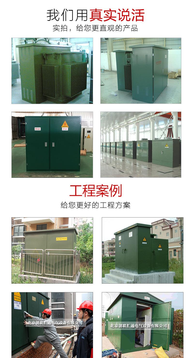 厂家生产ZGSH美式箱变  组合式箱式变电站价格  -创联汇通示例图10