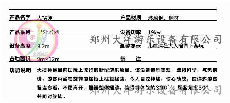 低价提供儿童游乐设备水果飞椅 厂家直销 郑州大洋火爆销售16座水果飞椅示例图12