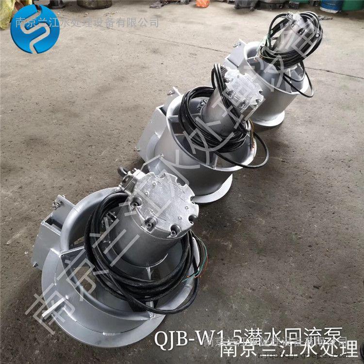 南京兰江QJB-W1.5污泥回流泵 膜池穿墙泵示例图6