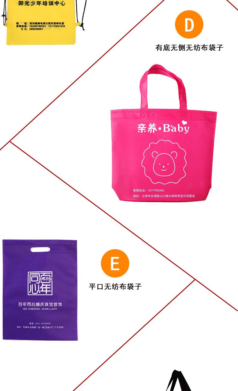 无纺布袋定做手提袋定制印logo厂家直销加工定制腹膜袋子批发示例图3