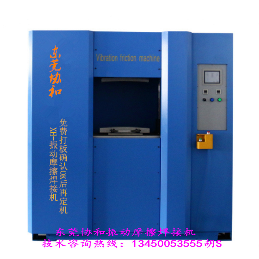 振动摩擦焊接机 协和制造PP尼龙加玻纤 振动摩擦焊接机示例图12