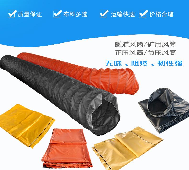旭方廠家供應直徑1200MM隧道風筒 礦井導風筒 阻燃風帶布示例圖2