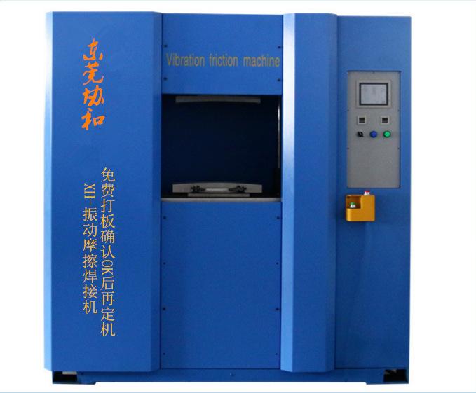 协和XH-04震动摩擦机 PP板尼龙玻纤板拼接技术专用振动摩擦焊接机示例图3