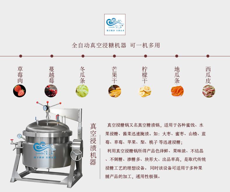 草莓浸糖用的设备 隆泽真空浸渍设备信誉质保示例图10