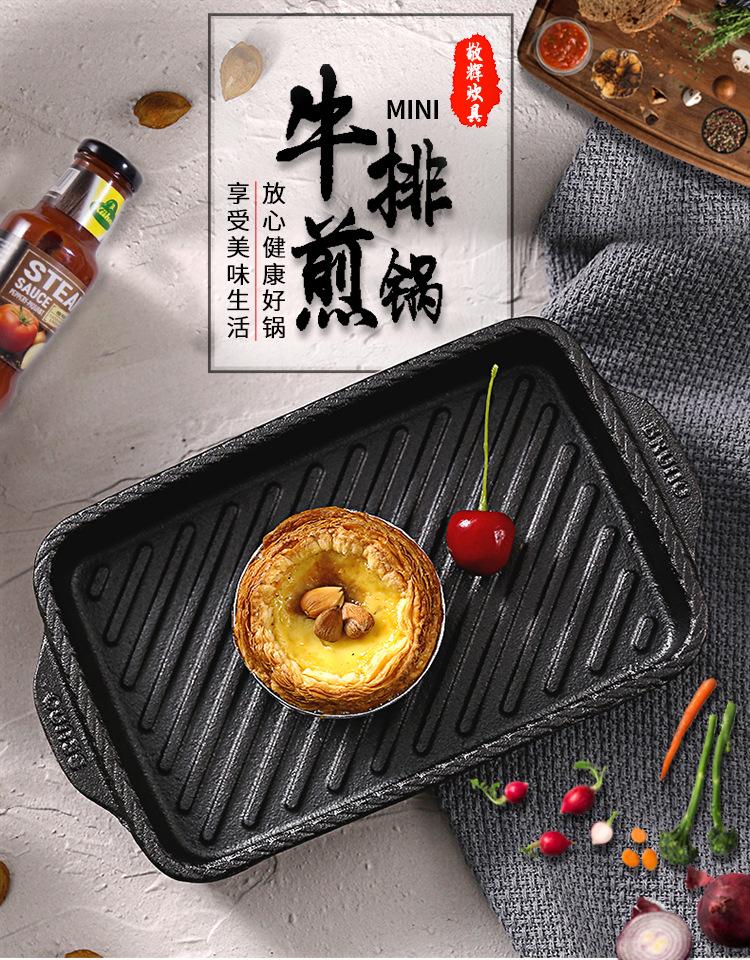 铸铁长方形平底锅迷你烤盘鱼盘烤鱼牛排烤肉鑄鐵鍋定做示例图1