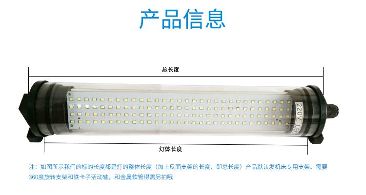 昊旭牌LED照明灯  LED数控机床灯  防水防油防爆工作灯   220V24V36V110V 数控车床工作灯示例图3