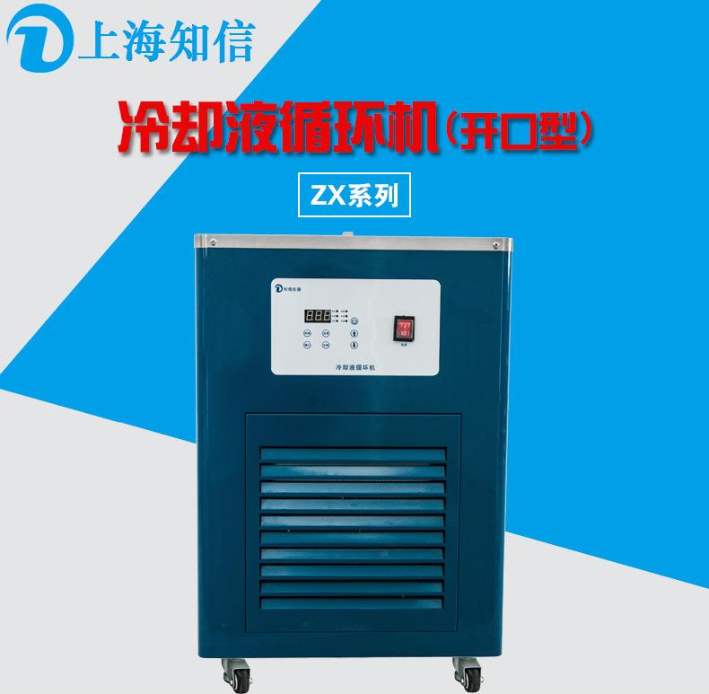上海知信冷水机 冷却液循环机 实验室冷水机ZX-LSJ-10D(开口型)示例图1