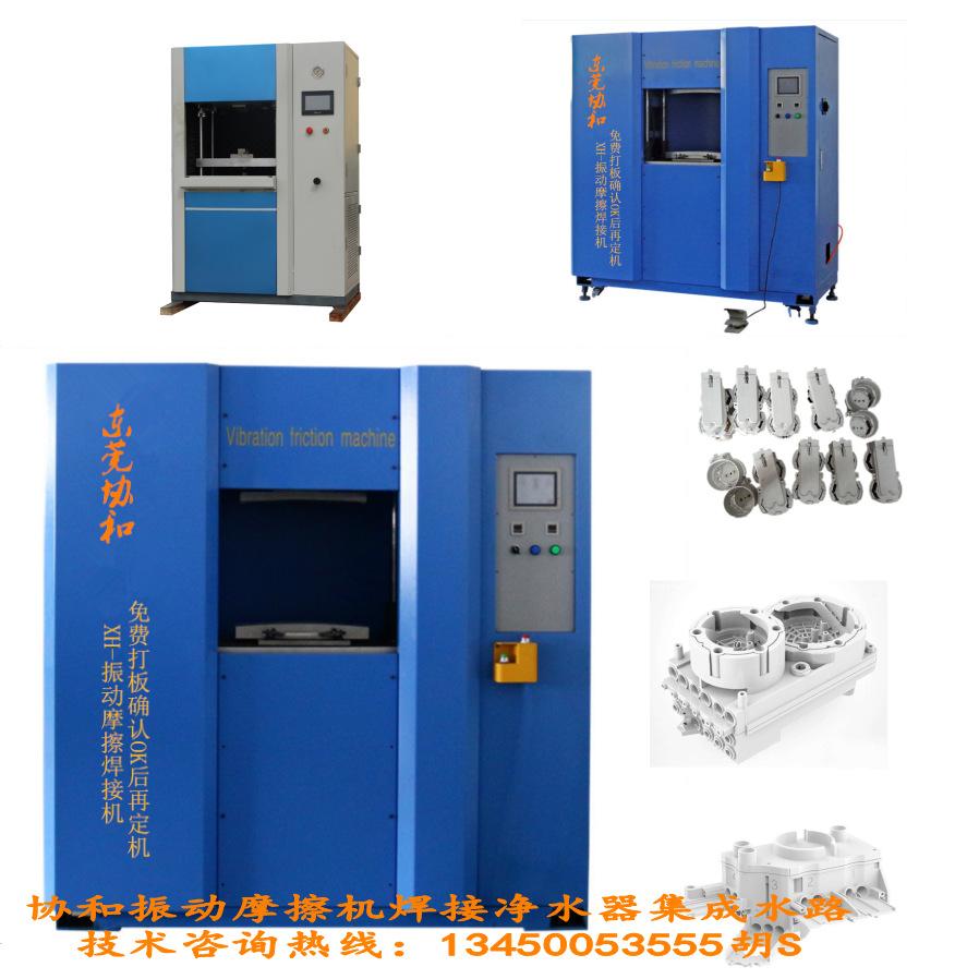 振动摩擦焊接加工 协和研发制造 医疗透析容器焊接振动摩擦机示例图18