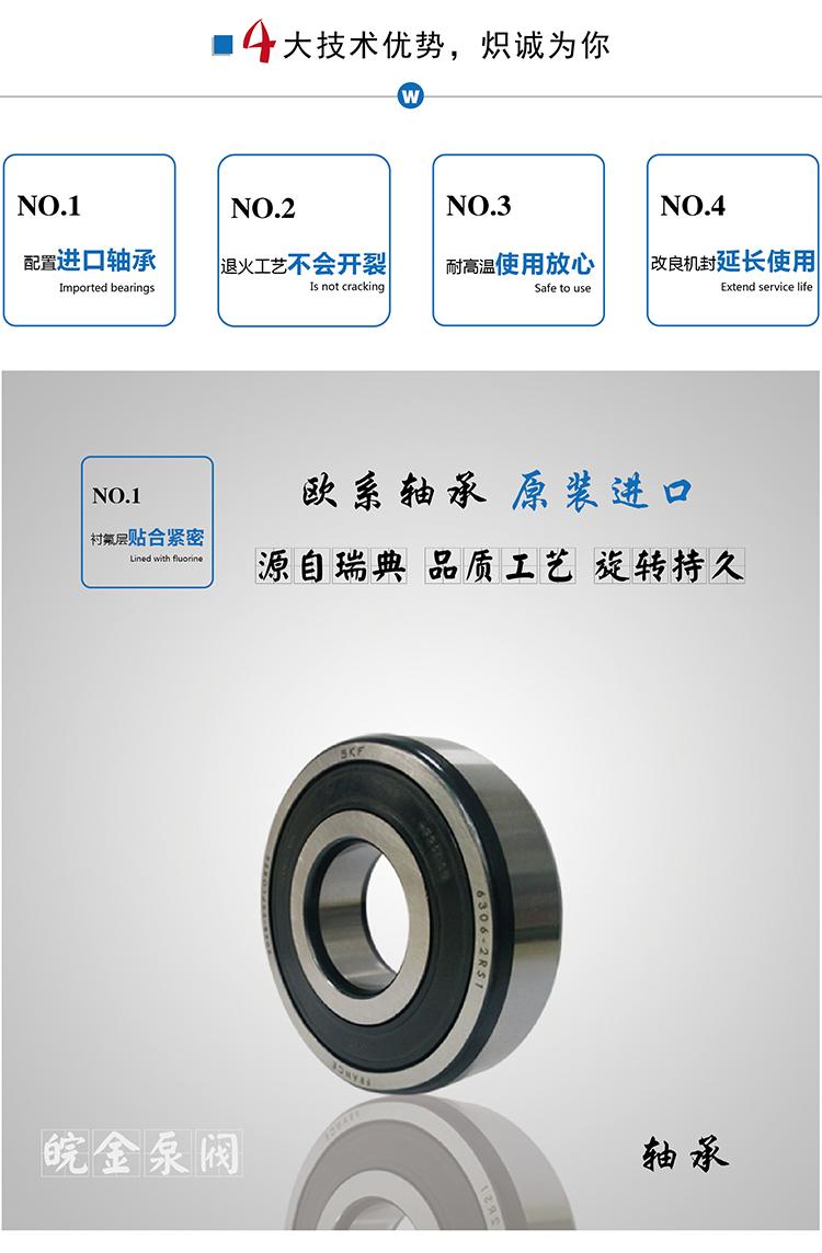 IHF65-50,50-32型,氟塑料離心泵,四氟合金泵廠家,防腐化工泵示例圖10