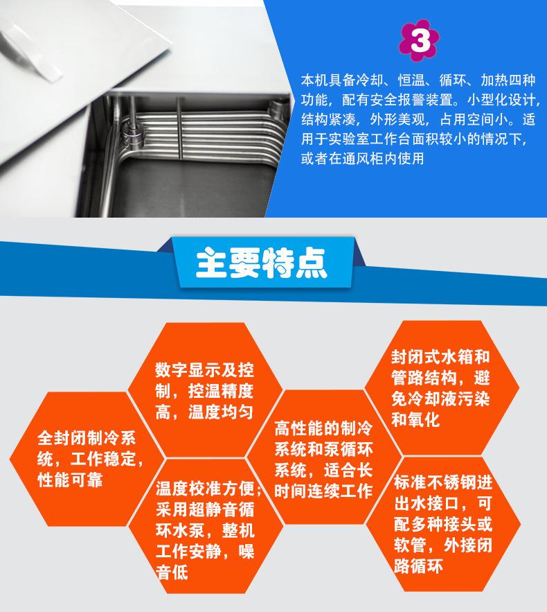 上海知信冷水机 冷却液循环机 实验室冷水机ZX-LSJ-10D(开口型)示例图5