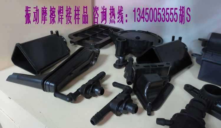 振摩擦焊接机 免费打板并代客加工 PP尼龙加玻纤焊接机示例图8