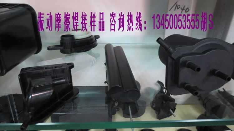 振动摩擦机 PP玻纤板焊接 压力桶防水气密焊接并代加工震动摩擦机示例图12
