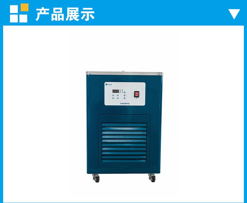 上海知信冷水机 冷却液循环机 实验室冷水机ZX-LSJ-10D(开口型)示例图2