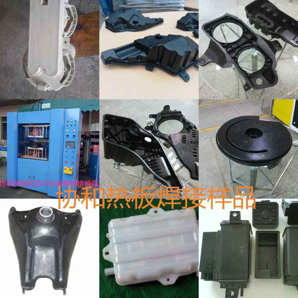 热板机汽车水箱焊接 PP尼龙防水气密的塑胶焊接热板机示例图5