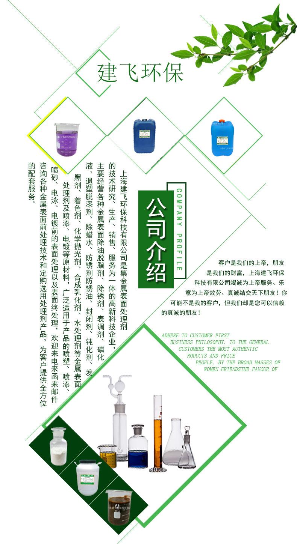 批发供应除腊水 除蜡粉 JF-E168不锈钢除蜡水 欢迎咨询示例图12