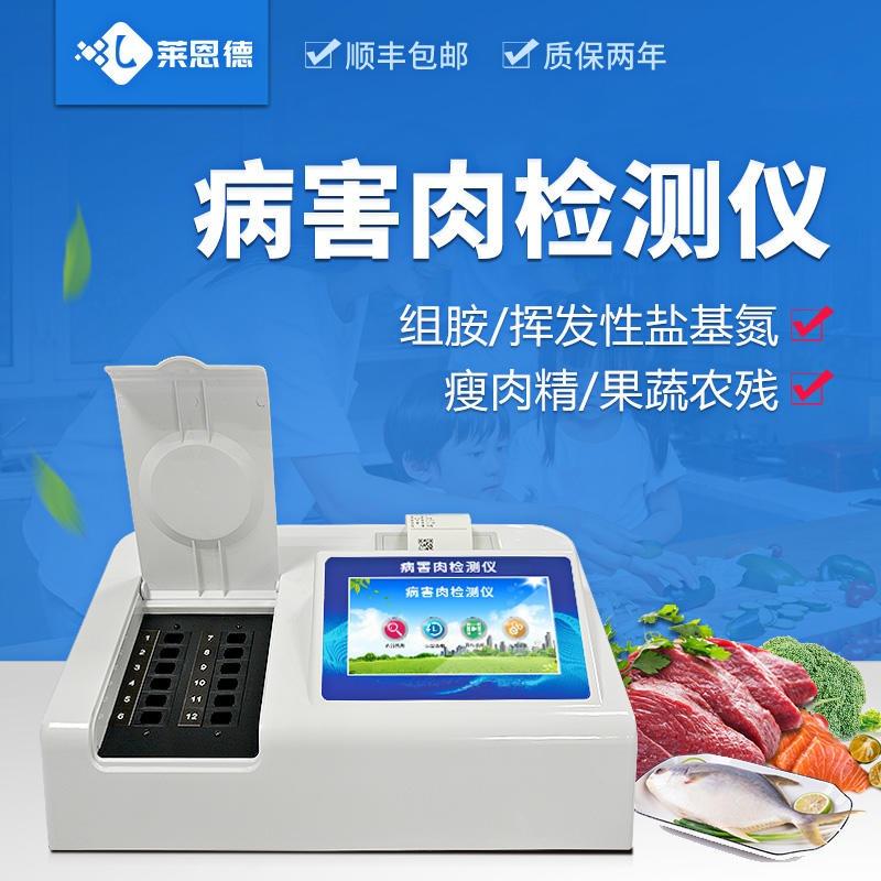 肉类新鲜度检测仪-肉类新鲜度检测仪-肉类新鲜度检测仪