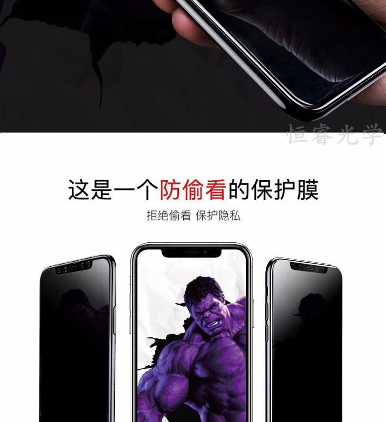点胶钢化膜 iphoneX全屏防窥玻璃膜 苹果678曲面钢化玻璃膜批发示例图4