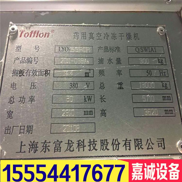 二手冷冻式真空干燥机  二手真空干燥机 二手冻干机 食品冻干机示例图5