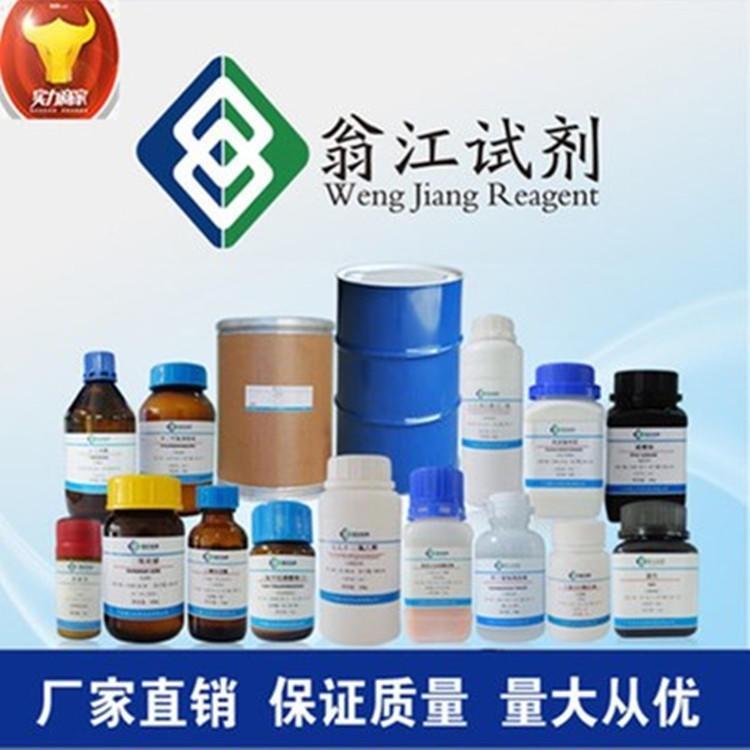 正丙基硫代磷酰三胺 ?916809-14-8 98.0% 500g/瓶  翁江試劑  廠家直供
