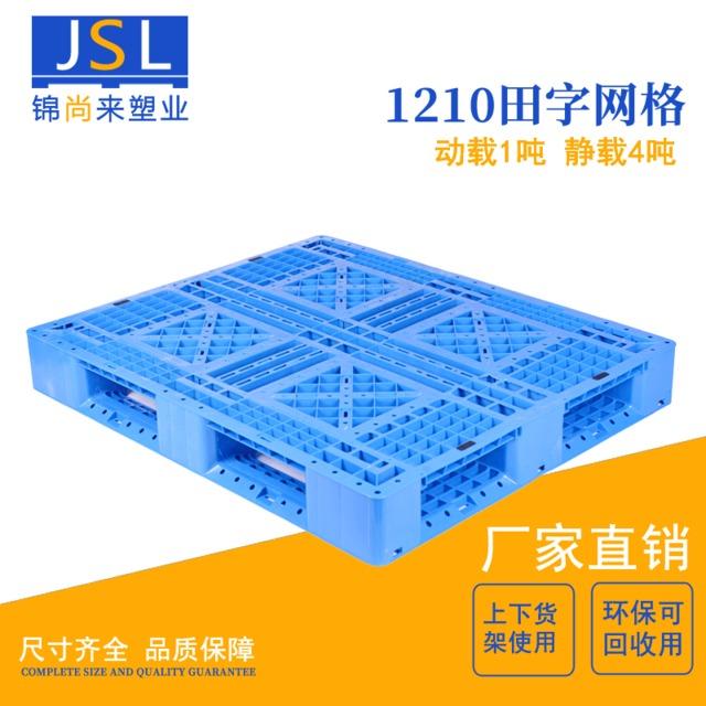 現貨供應1210田字川字塑料托盤  食品冷庫塑料卡板防潮板廠家批發