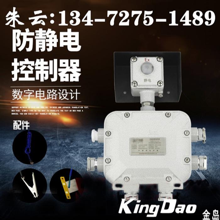 防靜電控制器KD-SGC防爆型靜電接地線箱金島牌