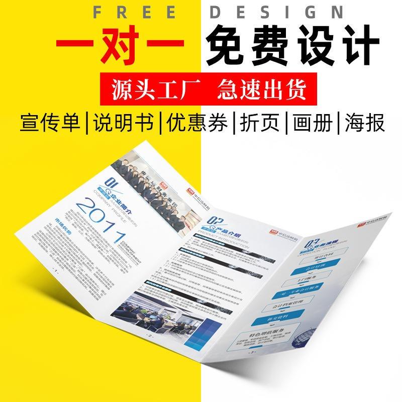 畫冊印刷定制宣傳冊書本雜志說明書圖書定制彩印教材兒童書快印