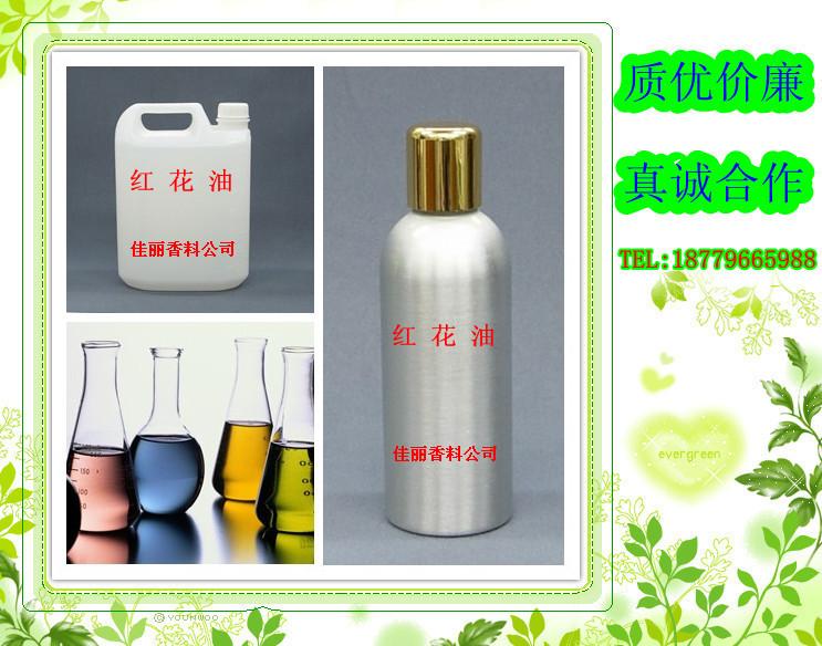 厂家红花单方精油批发 纯天然植物红花精油供应OEM加工