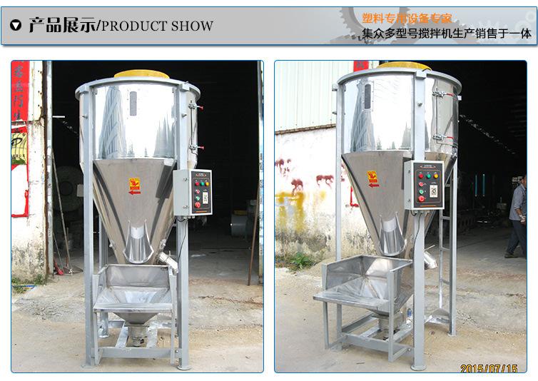 立式搅拌机厂家 塑料混料机直供 粉料混合机 材质可安客户要求定示例图29