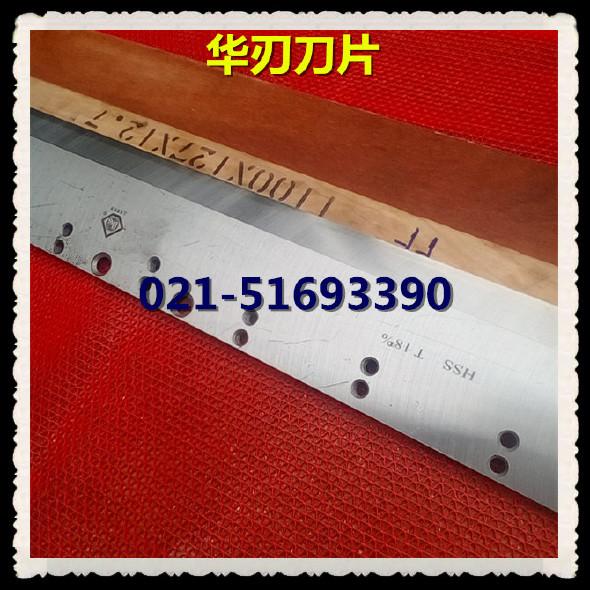 華刃直銷1300全張切紙機刀片上海申威達/華岳/國威切紙刀片