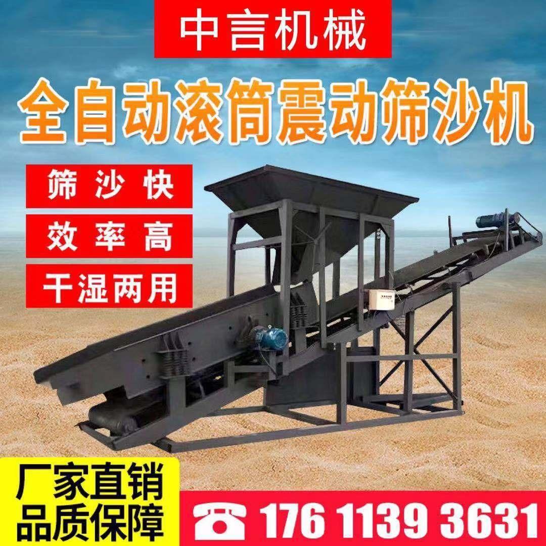 中言機械 大型移動篩沙機 30型滾筒篩砂機 50型震動篩沙機