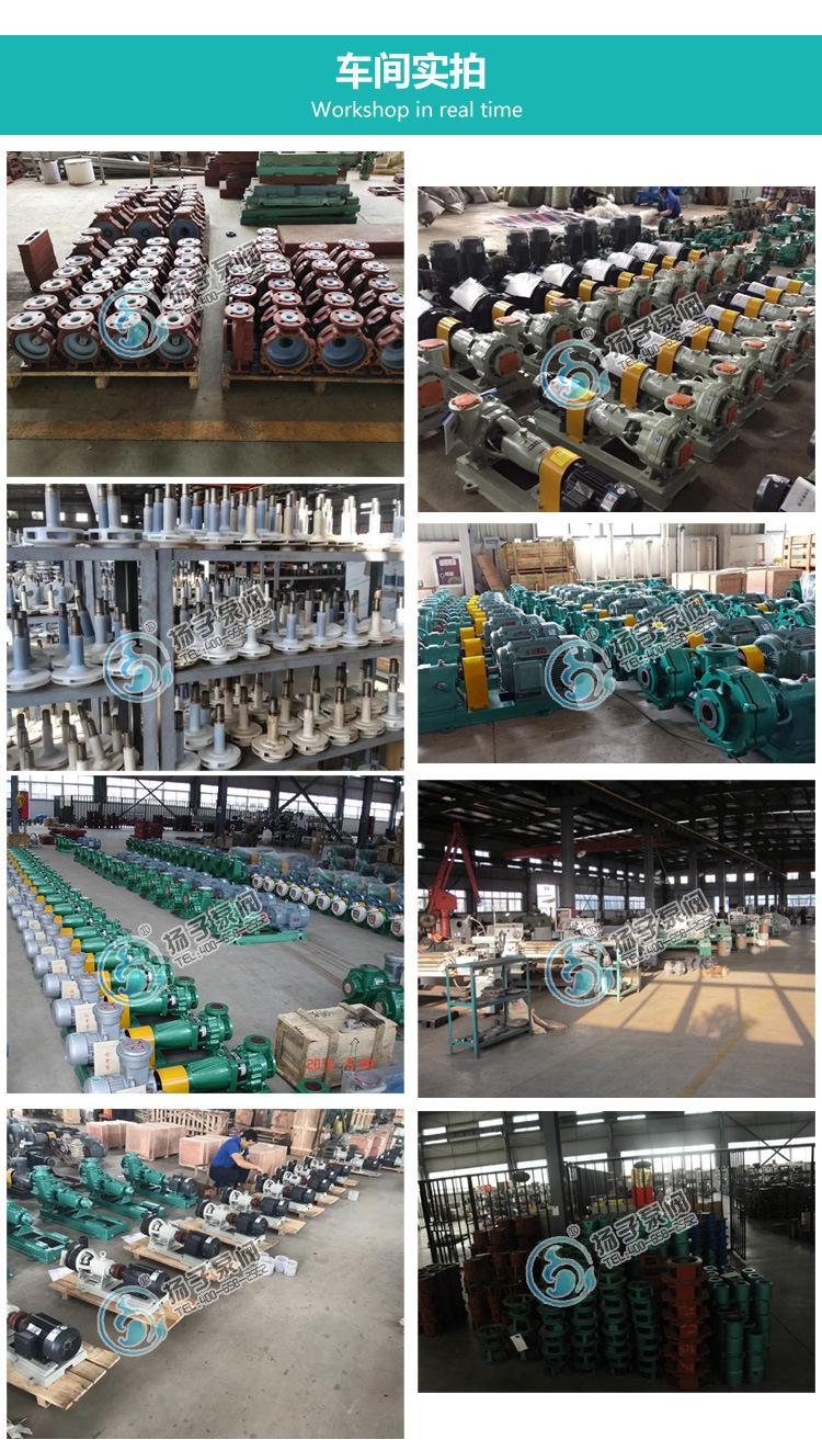 厂家直销IHF80-65-160氟塑料化工离心泵盐酸泵泵浓酸泵厂家示例图16