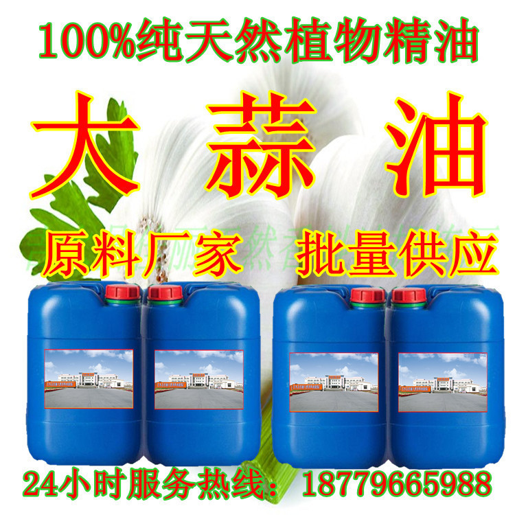 厂家大蒜单方精油批发 进口天然植物大蒜精油供应