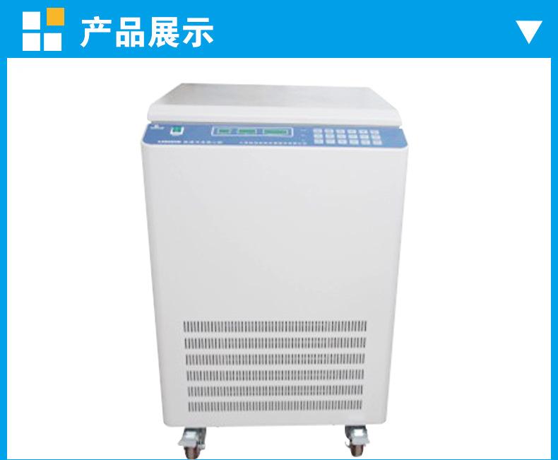 上海知信离心机 实验室离心机 低速冷冻离心机 L4542VR离心机示例图2