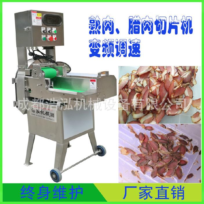 廠家供應切熟肉機切熟牛肉片機鹵牛肉切片機 鹵肉切片機 定金專拍圖片