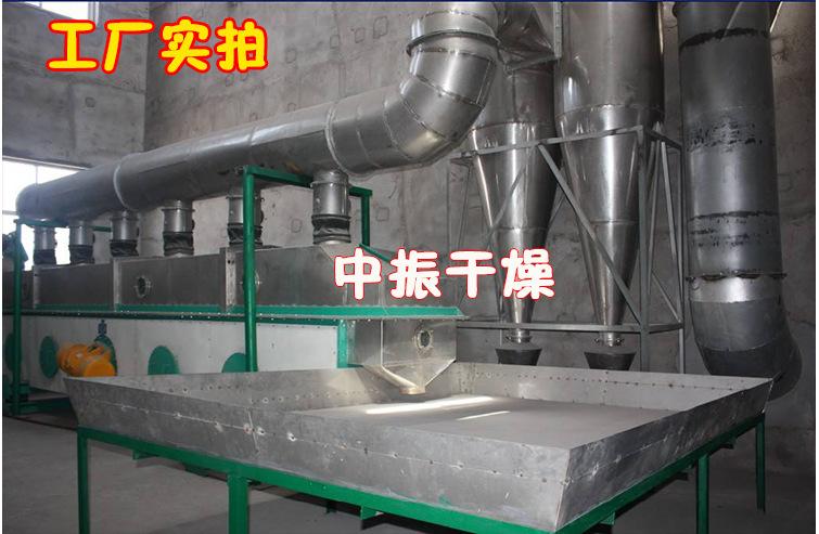 赖氨酸振动流化床干燥机山楂制品颗粒烘干机 振动流化床干燥机示例图28
