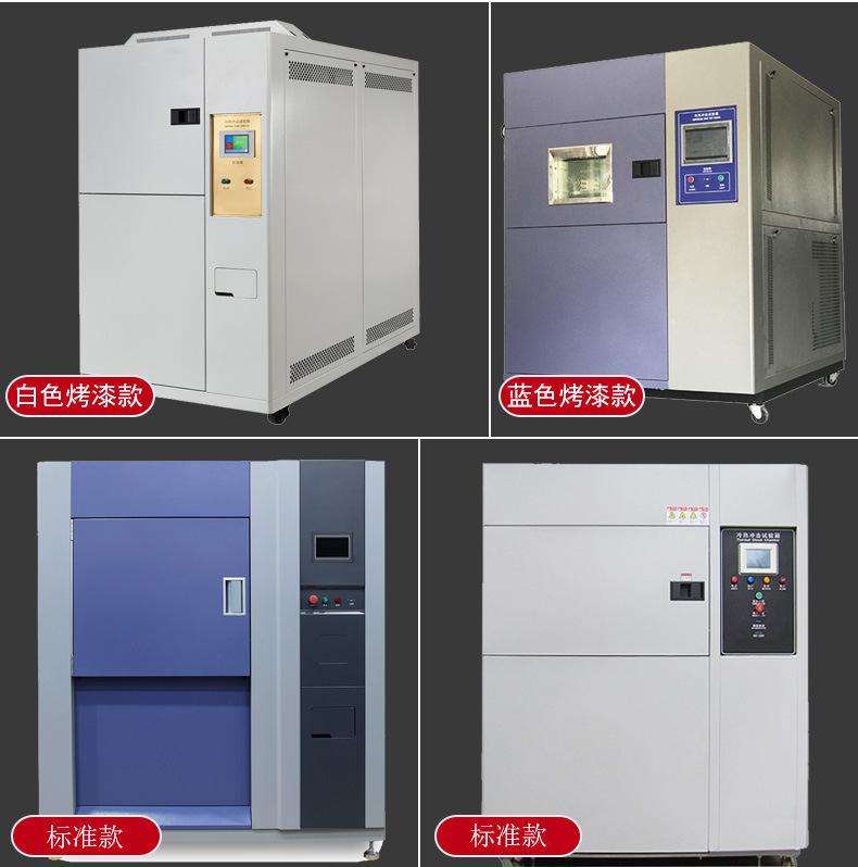 热销推荐 三箱式冷热冲击试验箱 大型冷热冲击试验箱示例图6