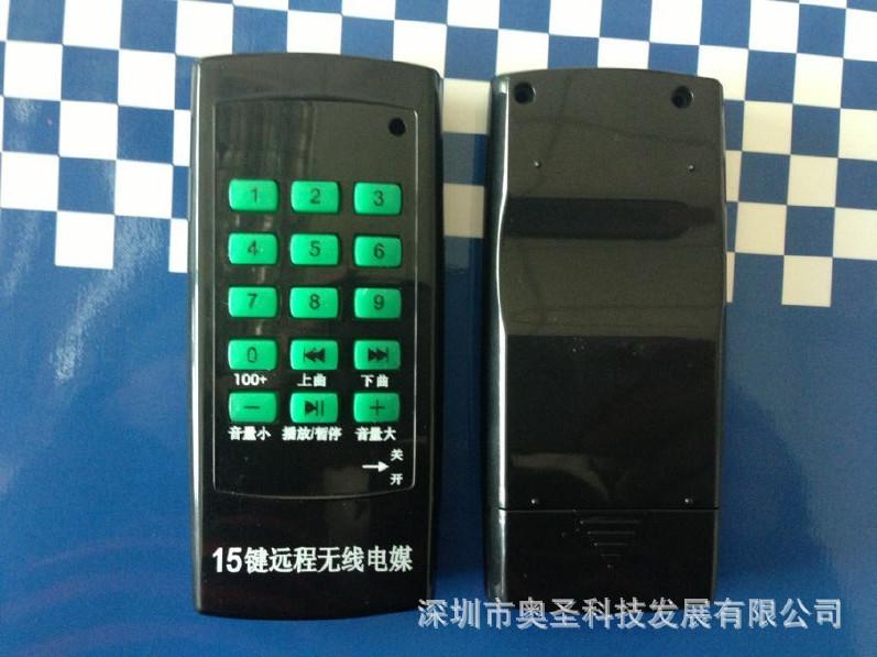 深圳奧圣直銷:15鍵超薄一千米十五鍵遙控器