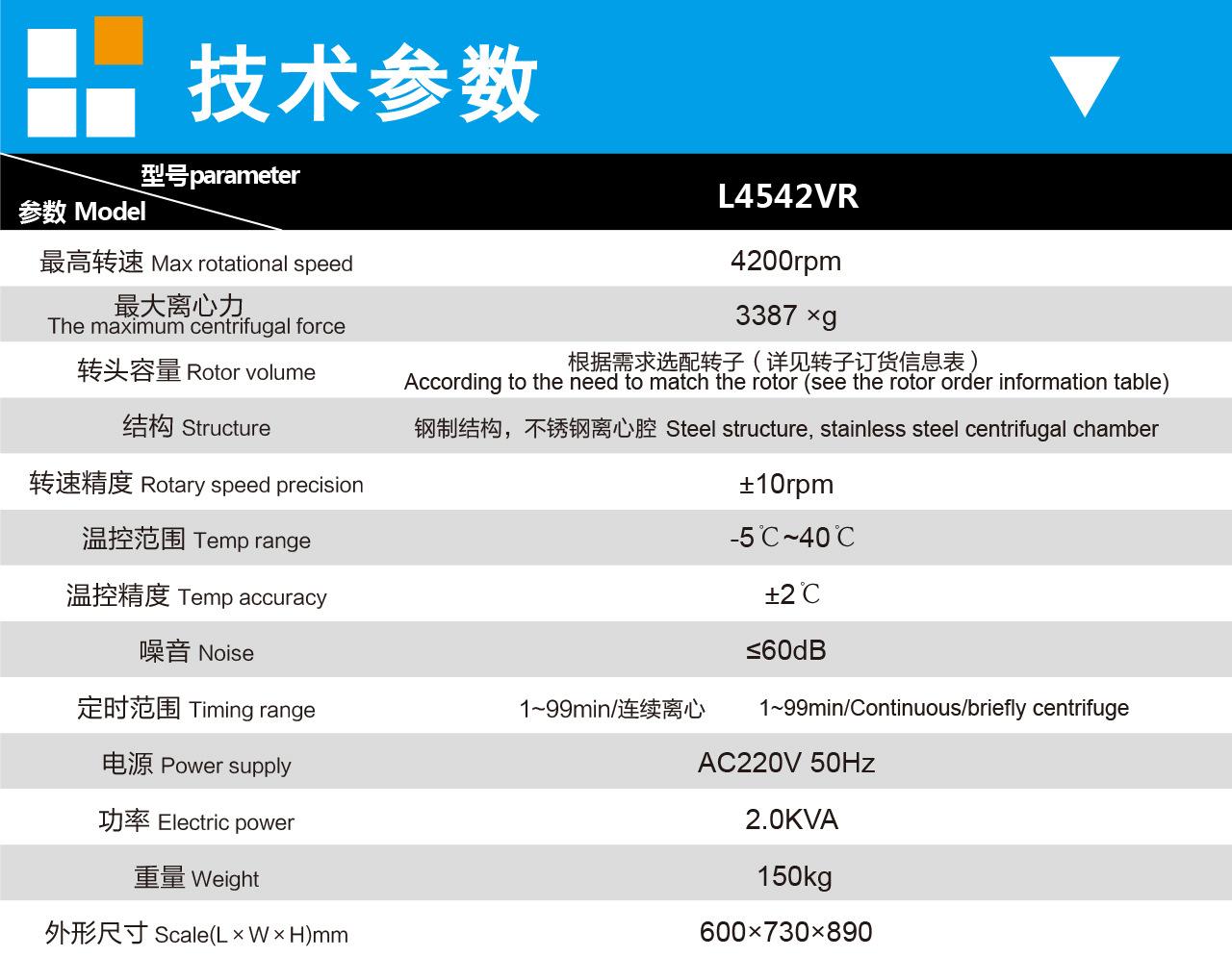 上海知信离心机 实验室离心机 低速冷冻离心机 L4542VR离心机示例图5