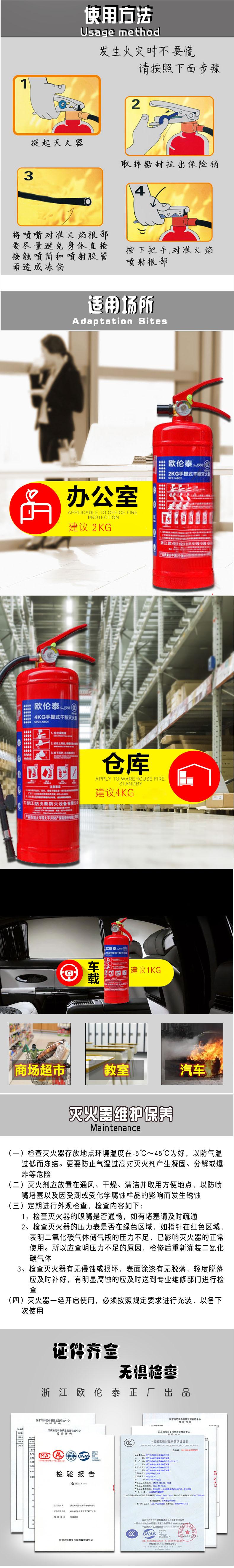 厂家直销 欧伦泰手提式干粉灭火器1-8kgABC 干粉灭火器批发示例图2