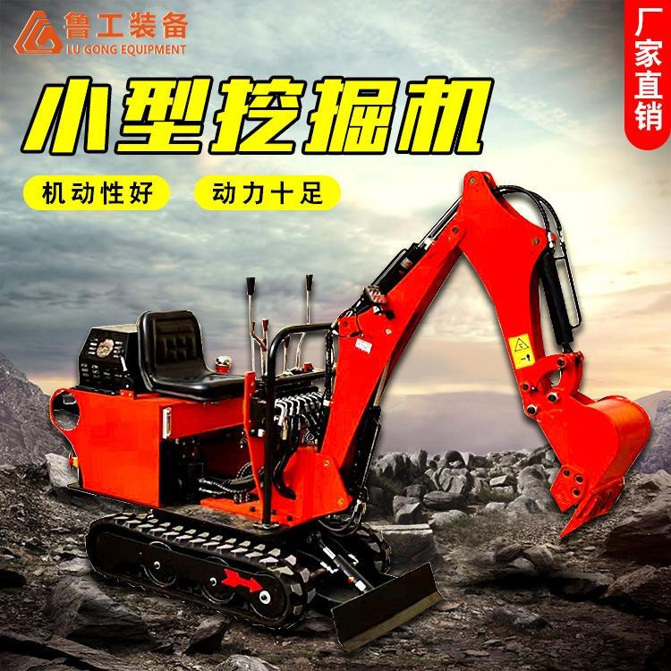 小型挖掘機 農用挖掘機 多功能小型挖掘機  魯工裝備 廠家直銷
