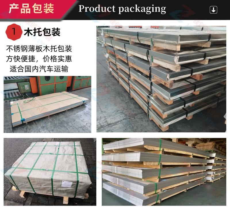 4月20日太鋼304不銹鋼價格跌200元  不銹鋼板304格表示例圖23