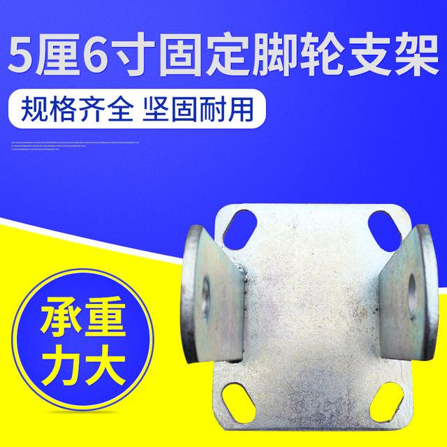 厂家直销五厘6寸固定脚轮支架 落地推车铸铁座架工业脚轮