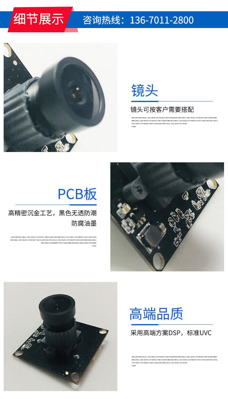工厂直供USB摄像头模组 1080P视频会议广告机高清USB摄像头模组示例图5